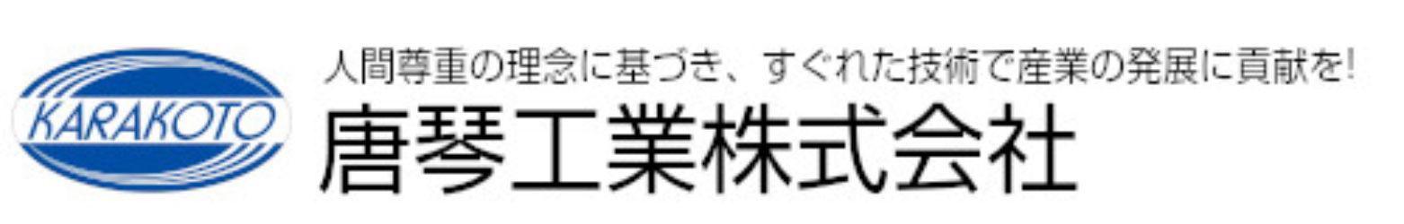 唐琴工業株式会社